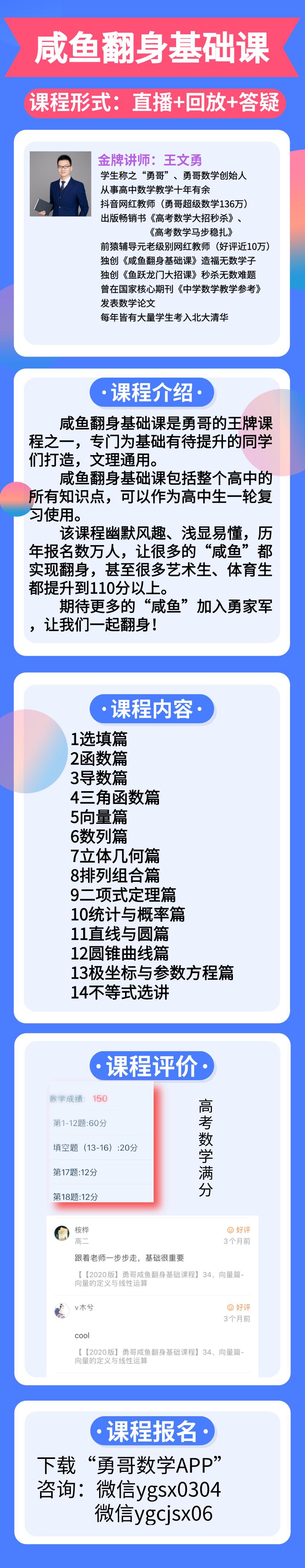 咸鱼课程介绍.png